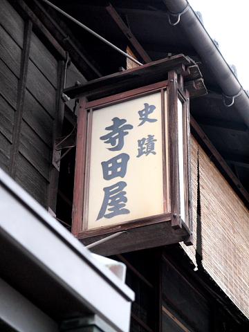 kyoto_29.JPG